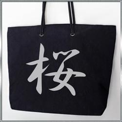 Сумка Иероглиф Сакура (1)