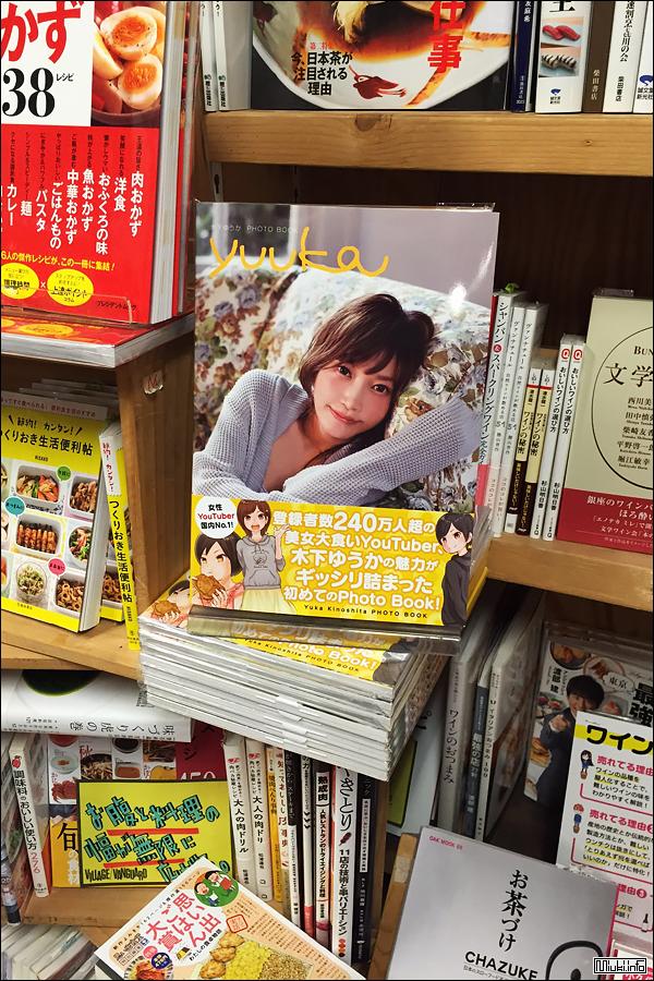 Оogui. Японская обжорка Юки Киношита
